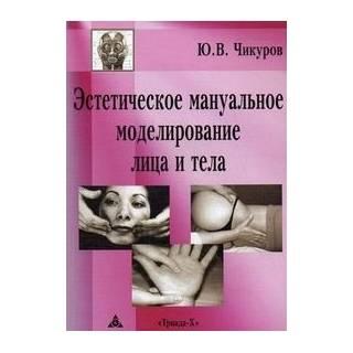 Эстетическое мануальное моделирование лица и тела Чикуров 2017 г. (Триада Х)