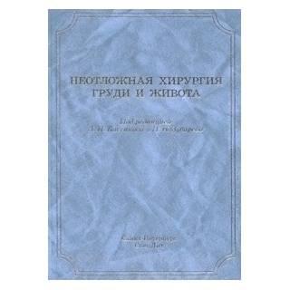Неотложная хирургия груди и живота Бисенков 2015 г. (Спецлит)