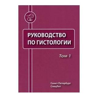 Руководство по гистологии, т.1 Данилов 2011 г. (Спецлит)