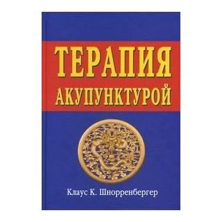 Терапия акупунктуройТома 1-2 Шнорренбергер 2012 г. (Москва)