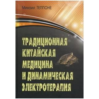 Традиционная китайская медицина и динамическая электротерапия Теппоне 2012 г. (Профит Стайл)