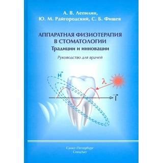 Аппаратная физиотерапия в стоматологии, Традиции и инновации Фищев 2019 г. (Спецлит)