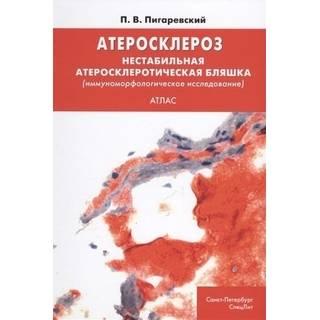 Атеросклероз. Нестабильная атеросклеротическая бляшка Пигаревский 2018 г. (Спецлит)