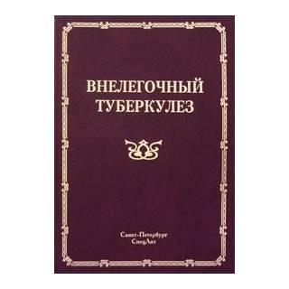 Внелегочный туберкулез Браженко 2013 г. (Спецлит)