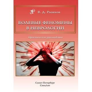 Болевые феномены в неврологии Рыжков 2019 г. (Спецлит)