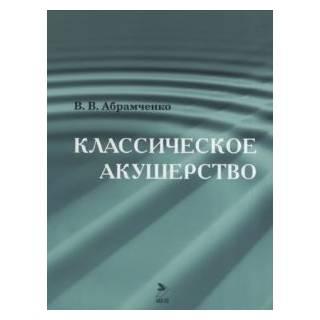 Классическое акушерство Книга1 Ланцев Е.А. 2008 г. (ЭЛБИ)
