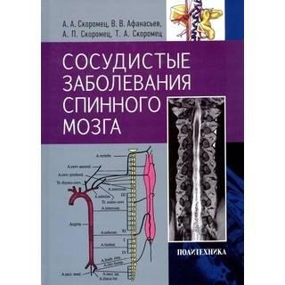 Сосудистые заболевания спинного мозга Скоромец А.А. 2019 г. (Политехника)