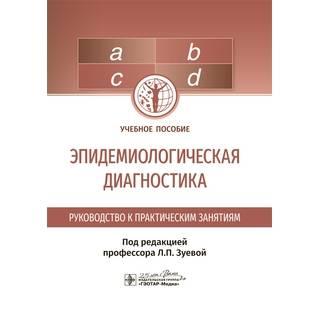 Эпидемиологическая диагностика. Руководство к практическим занятиям : учебное пособие Л. П. Зуева 2020 г. (Гэотар)