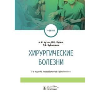 Хирургические болезни : учебник. 5-е изд. М. И. Кузин 2021 г. (Гэотар)