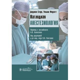 Наглядная анестезиология : учебное пособие Дж. Стоун У. Фоусетт 2020 г. (Гэотар)