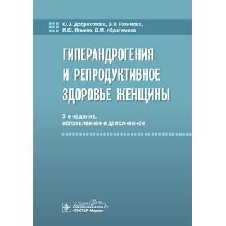 Гиперандрогения и репродуктивное здоровье женщины. 3-е изд., Ю. Э. Доброхотова 2020 г. (Гэотар)