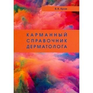 Карманный справочник дерматолога. 3-е издание Кусов В.В.
