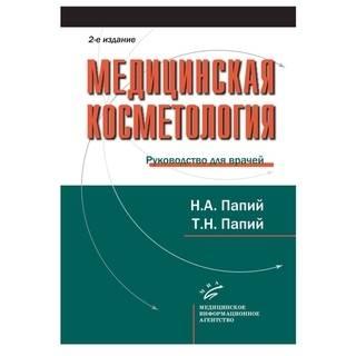 Медицинская косметология Папий Н.А.