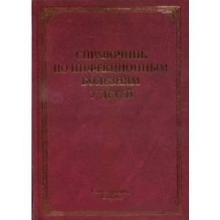 Справочник по инфекционным болезням у детей Лобзин Ю.В.