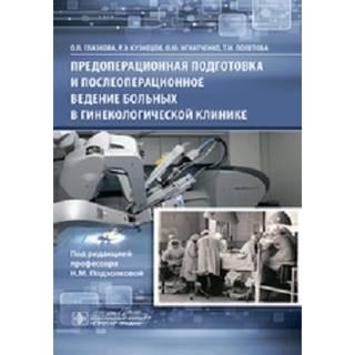 Предоперационная подготовка и послеоперационное ведение больных в гинекологической клинике Подзолкова 2020 г.(Гэотар)