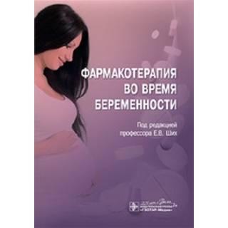 Фармакотерапия во время беременности , под ред. Е. В. Ших 2020 г.(Гэотар)