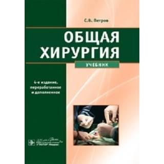 Общая хирургия: учебник. 4-е изд Петров 2020 г.(Гэотар)