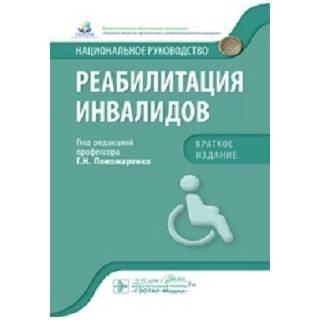 Национальное руководство. Реабилитация инвалидов. Краткое издание Пономаренко 2020 г.(Гэотар)