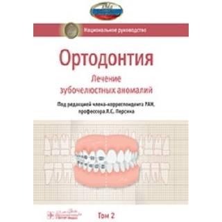 Национальное руководство. Ортодонтия. Т. 2. Диагностика зубочелюстных аномалий Персин 2020 г.(Гэотар)