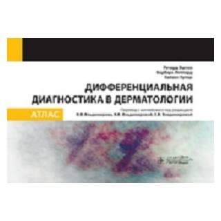 Дифференциальная диагностика в дерматологии. Атлас , Ричард Эштон 2020 г.(Гэотар)