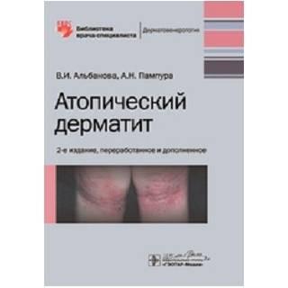 Атопический дерматит. 2-е изд Альбанова 2020 г.(Гэотар)