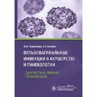 Вульвовагинальные инфекции в акушерстве и гинекологии. Диагностика, лечение, реабилитация Подзолкова 2020 г.(Гэотар)