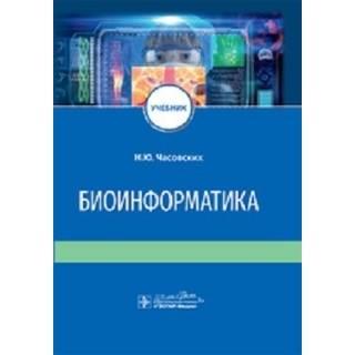 Биоинформатика : учебник Часовских 2020 г.(Гэотар)