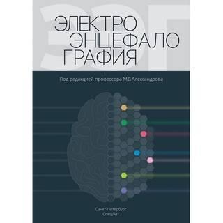 Электроэнцефалография Александров 2020 г. (СпецЛит)