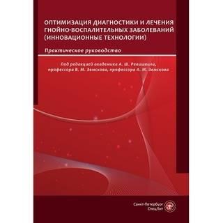 Оптимизация диагностики и лечения гнойно-воспалительных заболеваний Ревишвили 2020 г. (СпецЛит)
