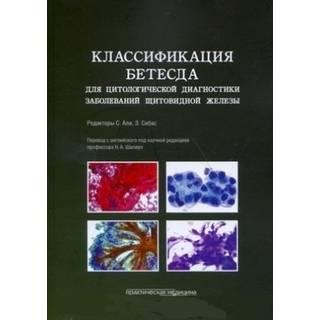 Классификация Бетесда для цитологической диагностики заболеваний щитовидной железы Шапиро 2020 г. (Практическая медицина)