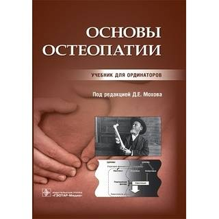 Основы остеопатии : учебник (ординатура) Д. Е. Мохов 2021 г. (ГЭОТАР-Медиа)