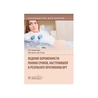 Ведение беременности ранних сроков, наступившей в результате протоколов ВРТ : руководство Н. И. Тапильская 2020 г. (ГЭОТАР-Медиа)