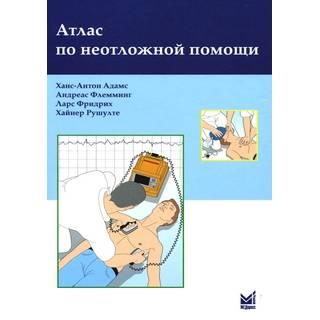 Атлас по неотложной помощи Адамс Х.-А. Флемминг А. 2009 г. (МЕДпресс)