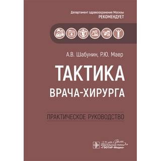 Тактика врача-хирурга : практическое руководство А. В. Шабунин, Р. Ю. Маер 2020 г. (Гэотар)