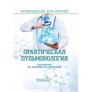 Практическая пульмонология : руководство для врачей. под ред. В. В. Салухова, М. А. Харитонова 2020 г. (Гэотар)