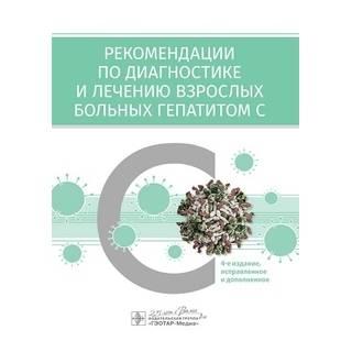 Рекомендации по диагностике и лечению взрослых больных гепатитом С 4-е изд., Ивашкин, Ющук 2020 г. (Гэотар)