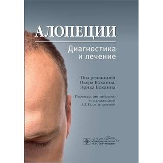 Алопеции. Диагностика и лечение. под ред. П. Боханна, Э. Боханна (Гэотар)