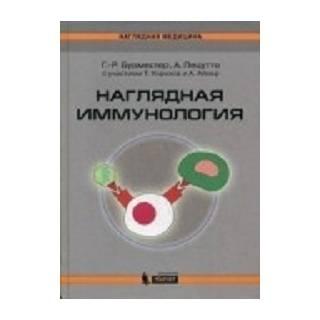 Наглядная иммунология Бурместер Г.-Р., Пецутто А. 2020 г. (Лаборатория знаний)