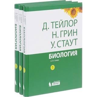 Биология: в 3-х томах ( комплект) 13 изд. Тейлор Д. Грин Н. Стаут У. 2021 г. (Лаборатория знаний)