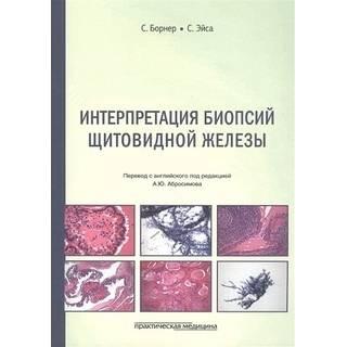 Интерпретация биопсий щитовидной железы 2020 г. (Практическая медицина)