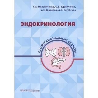 Эндокринология: профессиональные секреты. Мельниченко 2019 г. (Практическая медицина)