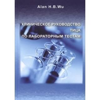 Клиническое руководство Тица по лабораторным тестам