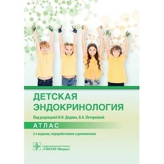 Детская эндокринология. Атлас. 2-е изд И. И. Дедов В. А. Петеркова 2021 г. (Гэотар)