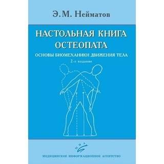 Настольная книга остеопата. Основы биомеханики движения тела. Э.М. Нейматов. 2-е изд 2020 г. (МИА)