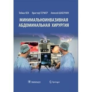 Минимальноинвазивная абдоминальная хирургия. Кек, Гермер, Шабунин 2021 г. (Гэотар)