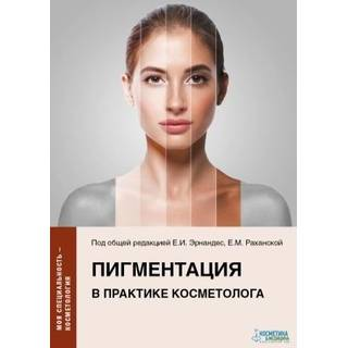 Пигментация в практике косметолога. Эрнандес 2021 г. (Косметика и медицина)