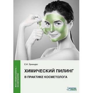 Химический пилинг в практике косметолога. Эрнандес 2021 г. (Косметика и медицина)