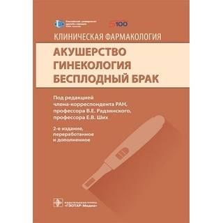 Клиническая фармакология. Акушерство. Гинекология. Бесплодный брак 2 изд Под ред. Радзинского, Ших 2021 г. (Гэотар)