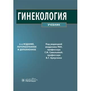Гинекология : учебник. 4-е изд Г. М. Савельева, В. Г. Бреусенко 2020 г. (Гэотар)
