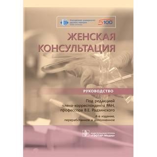 Женская консультация : руководство. 4-е изд В Е Радзинский 2021 г. (Гэотар)